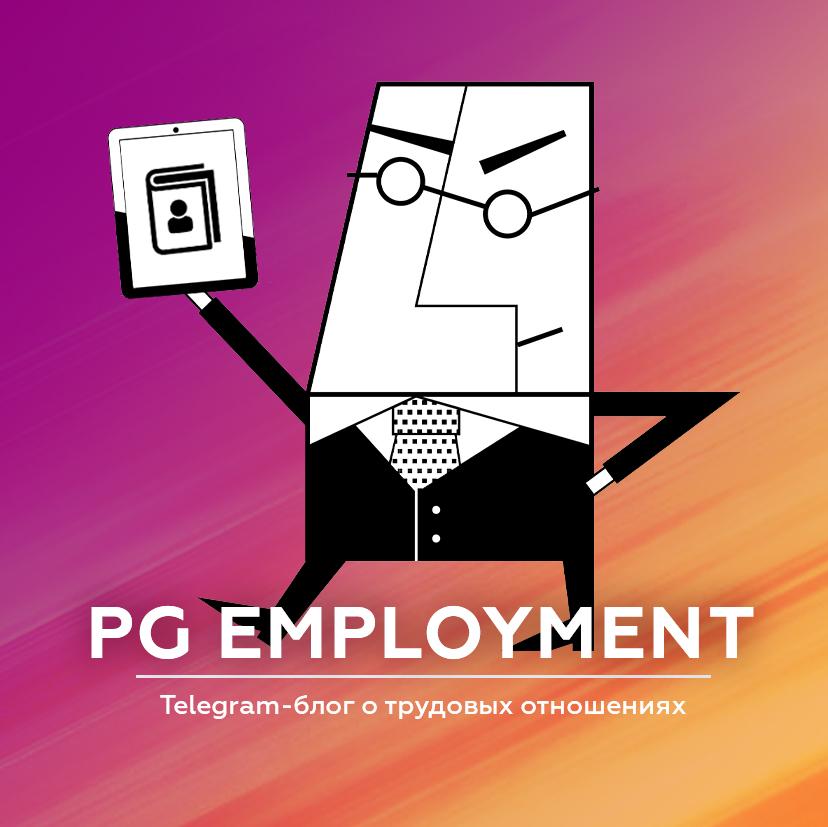 PG_Tax